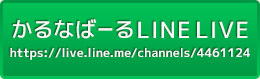 かるなばーる LINE LIVE https://live.line.me/channels/4461124